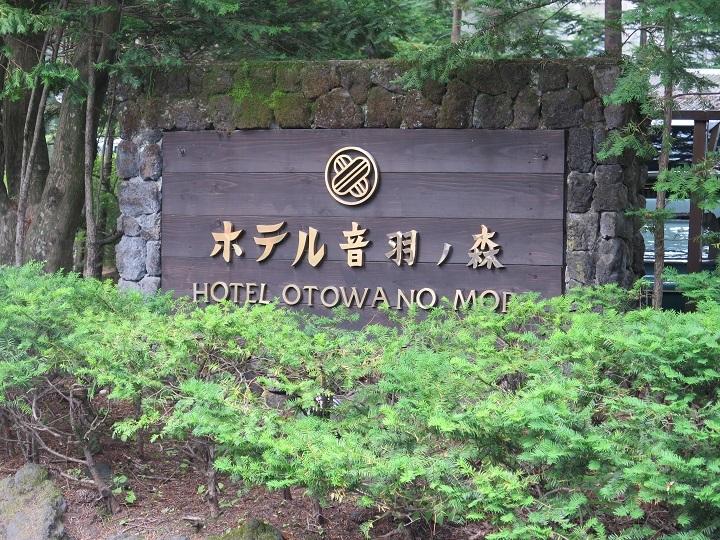 ホテル音羽の森
