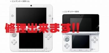 3DS修理できます