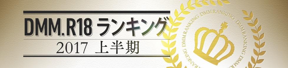 DMM エロ動画 ランキング 2017