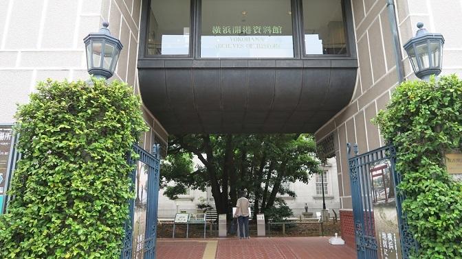 横浜開港資料館正面玄関