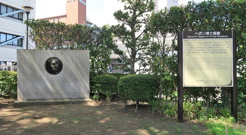 ヘボンの顕彰碑と解説板