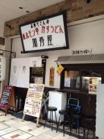 Kasuya1.jpg