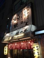 RyunoSu1.jpg