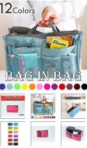 バッグインバッグ全12色