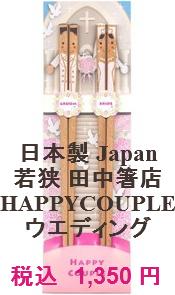 日本製 Japan 若狭 田中箸店 HAPPY COUPLE ウエディング 22.5cm