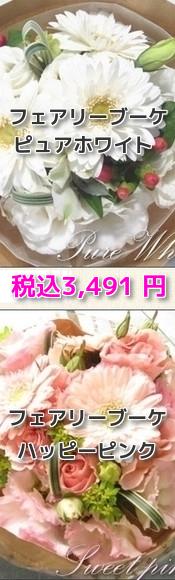 幸せいっぱいの贈り物 フェアリーブーケ ピュアホワイト
