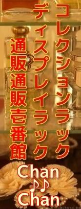コレクションラックディスプレイラック通販壱番館Chan♪♪Chan
