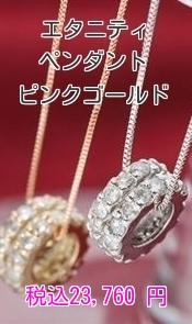 K18PG 0.3ctダイヤモンドエタニティペンダント ピンクゴールド