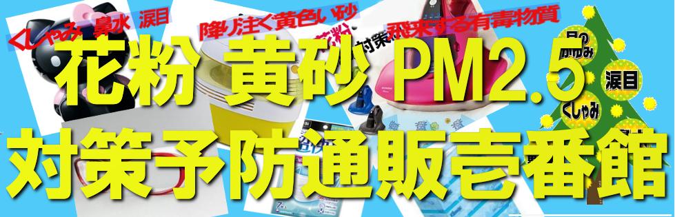 花粉 黄砂 PM2.5 対策予防通販壱番館 Chan♪♪Chan
