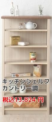 キッチンシェルフ【RAPO】カントリー調キッチン収納シリーズ【RAPO】ラポ