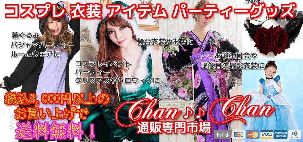 クリスマスコスプレ ウィッグ 衣装 パーティーグッズ通販市場 Chan♪♪Chan