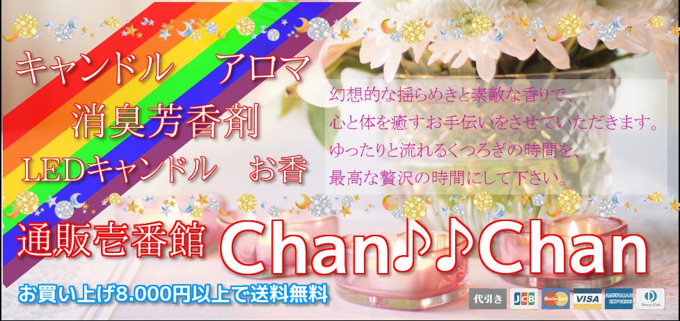 キャンドル アロマ 消臭芳香剤 通販壱番館 Chan♪♪Chan
