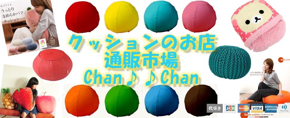 クッションのお店 通販市場Chan♪♪Chan
