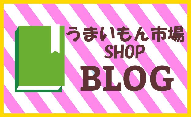 うまいもん市場Blogやで!