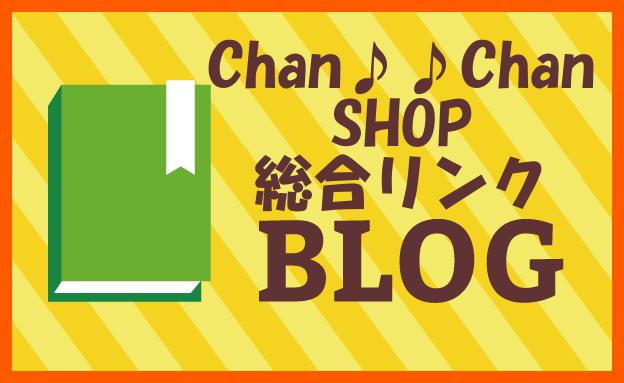 chan♪♪Chanshop総合リンクBlog