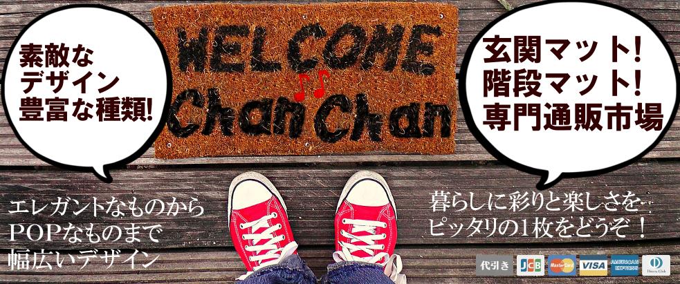 玄関マット 階段マット専門通販市場 Chan♪♪Chan
