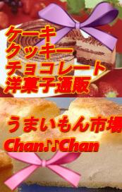 洋菓子通販