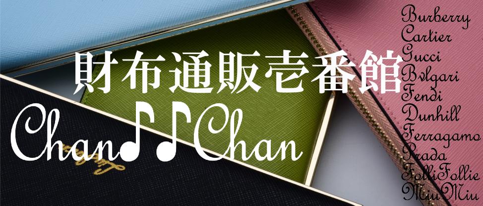 財布通販壱番館 Chan♪♪Chan