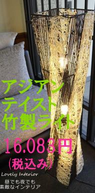 フロアライト(照明器具/スタンドライト) 竹製 アジアンテイスト