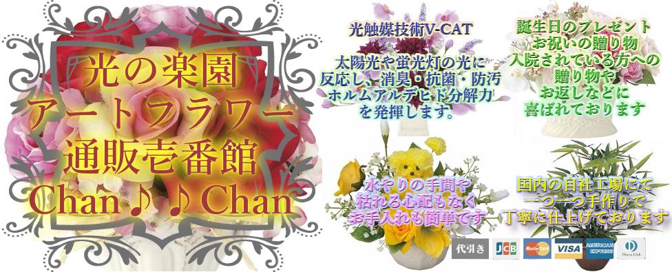 光の楽園 アートフラワー 通販壱番館 Chan♪♪Chan