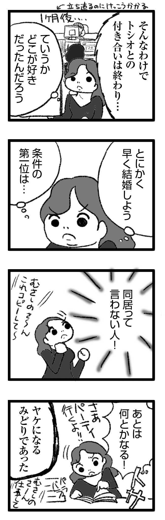 トシオ18 同居 結婚 婚活 漫画 マンガ まんが レス