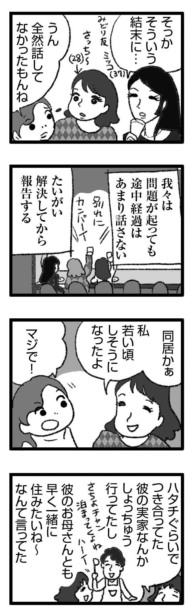 トシオ報告会1 婚活 女子会 失恋 話し合 漫画 まんが マンガ