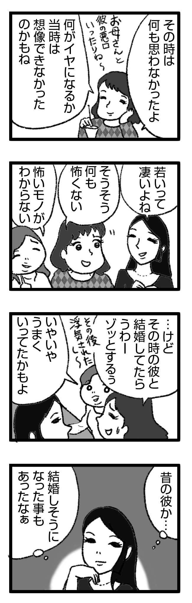 トシオ報告会2 婚活 女子会 失恋 話し合 漫画 まんが マンガ
