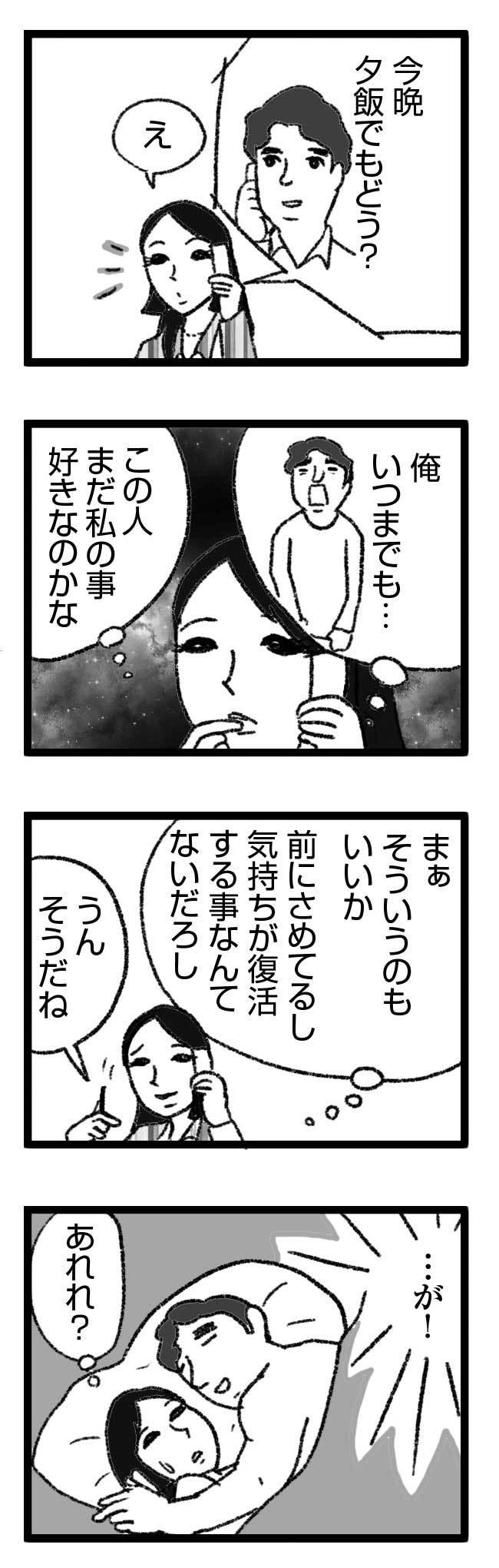 危険なミッコ2 婚活 恋活 不倫 元彼 職場 ふりん まんが 漫画 マンガ