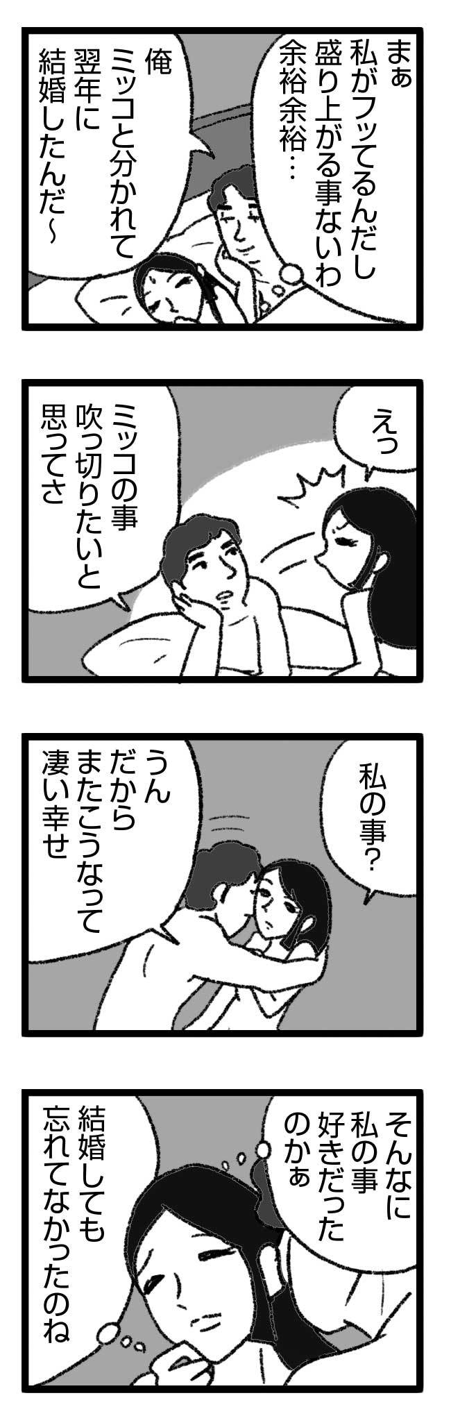 トシオ13 同居 結婚 婚活 漫画 マンガ まんが レス