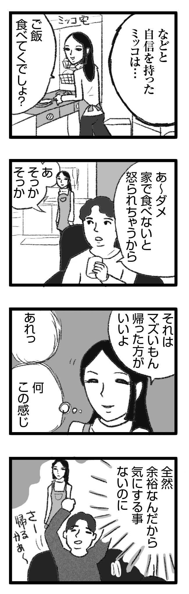 危険なミッコ4 婚活 恋活 不倫 元彼 職場 ふりん まんが 漫画 マンガ