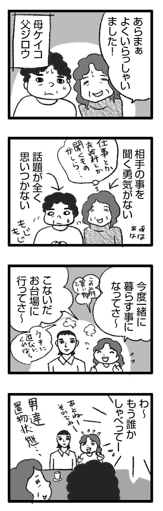 家族 顔合わせ 対面 親 義実家  結婚 婚活 漫画 マンガ まんが レス