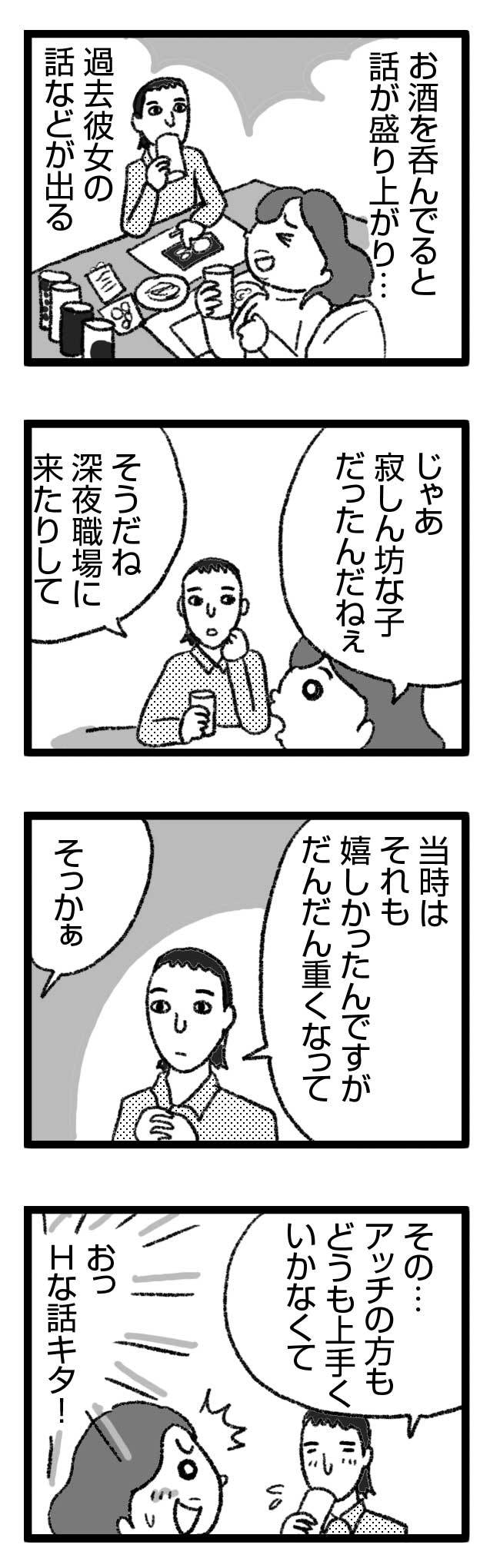 Hのトラウマ1 エッチ 昔 元 トラウマ 性生活 レス まんが 漫画 マンガ