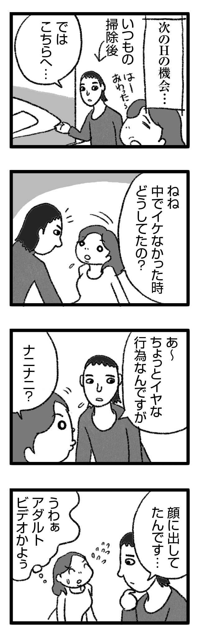 トラウマ克服?1 エッチ 昔 元 トラウマ 性生活 レス まんが 漫画 マンガ