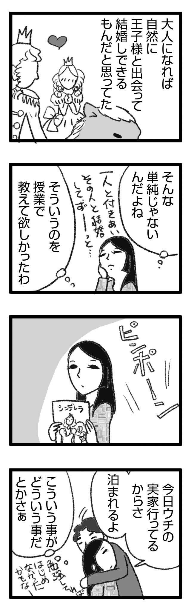 童話と現実1 結婚 婚活 漫画 マンガ まんが レス セックスレス プロポーズ