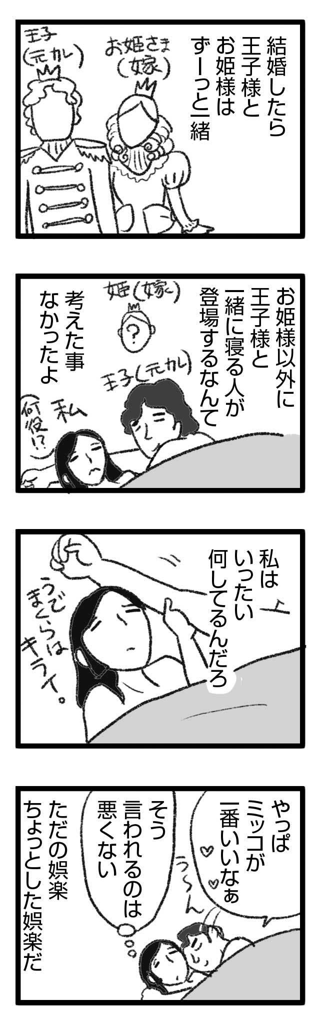 童話と現実2 結婚 婚活 漫画 マンガ まんが レス セックスレス プロポーズ