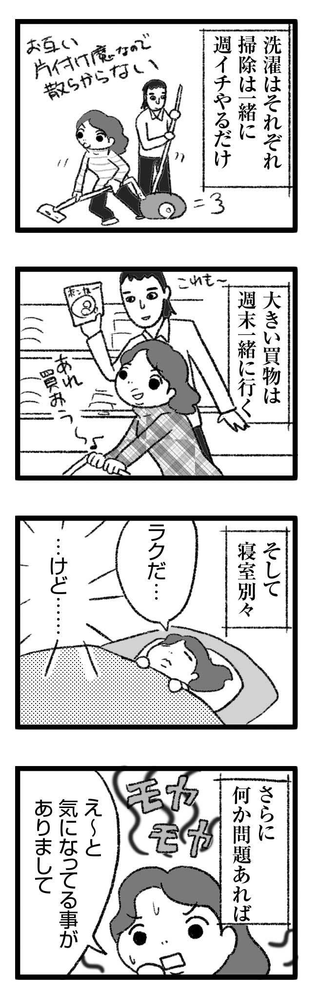 裕政さんのイイところ4 結婚 婚活 漫画 マンガ まんが レス セックスレス プロポーズ