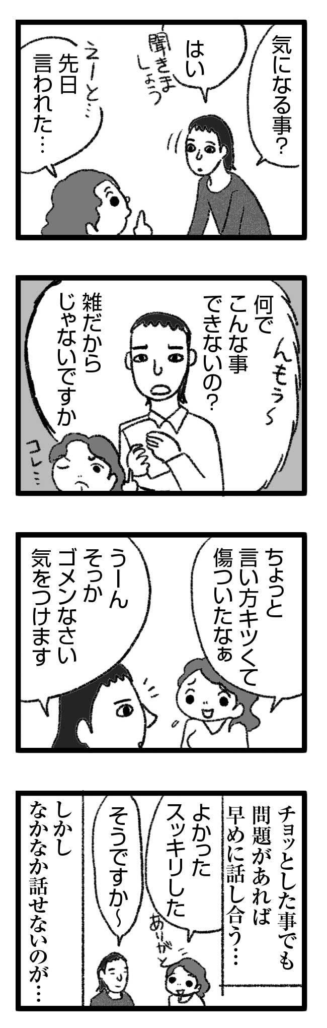 問題解決1 結婚 婚活 漫画 マンガ まんが レス セックスレス プロポーズ