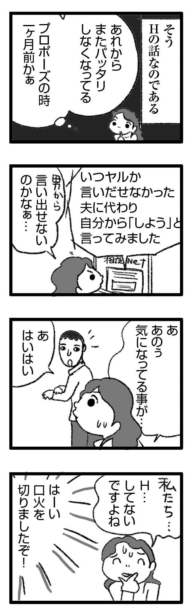 問題解決2 結婚 生活 話し合い 話 漫画 マンガ まんが レス セックスレス プロポーズ