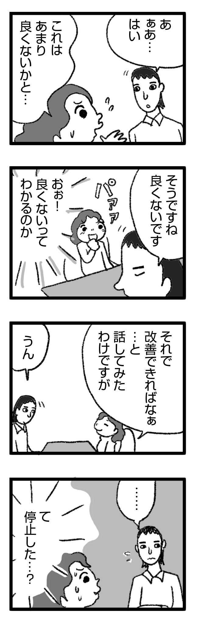 問題解決3 結婚 生活 話し合い 話 漫画 マンガ まんが レス セックスレス プロポーズ