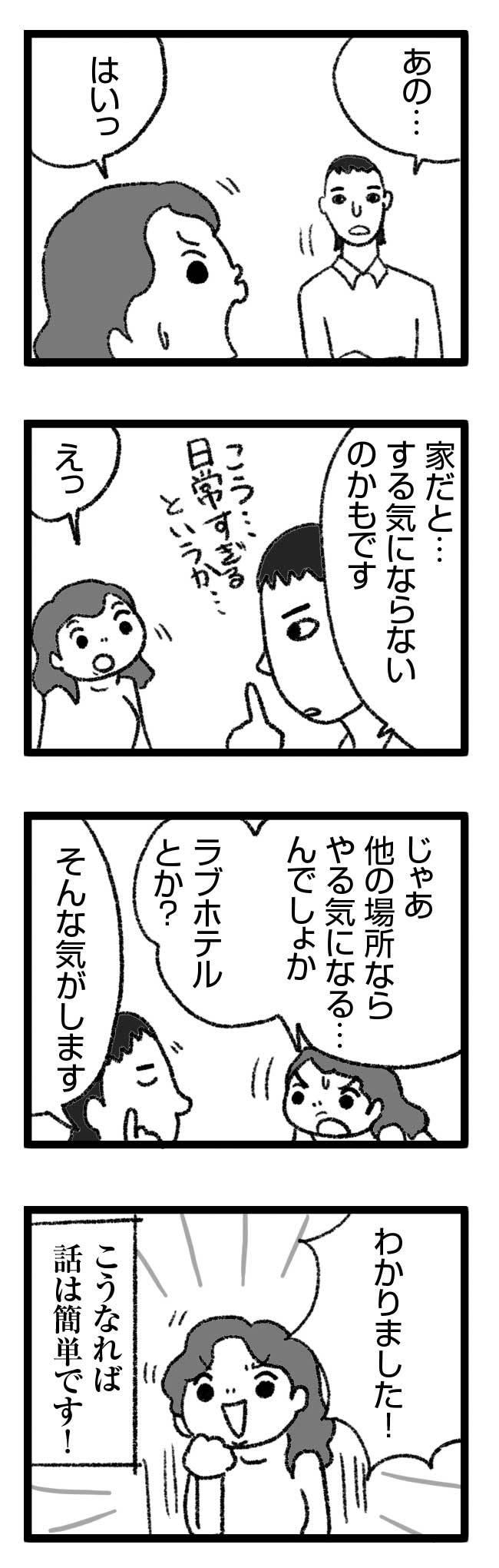 問題解決4 結婚 生活 話し合い 話 漫画 マンガ まんが レス セックスレス プロポーズ