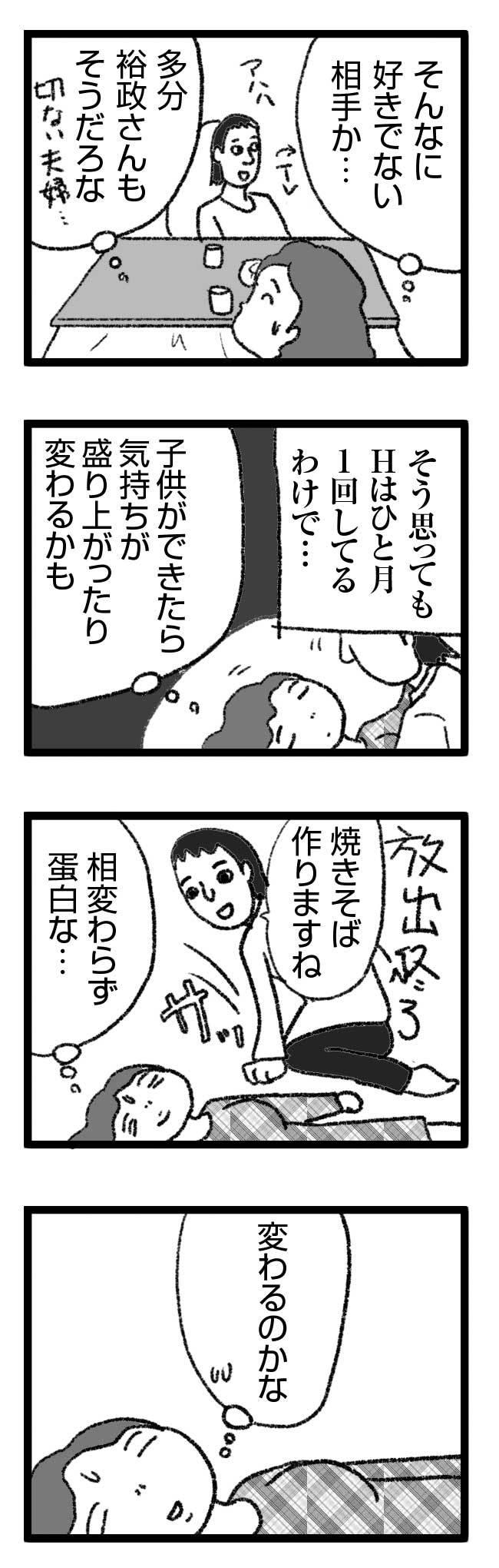 しかしモヤモヤ1 好きじゃない 結婚 謎 秘密 夫婦 ひみつ レス sex 漫画 マンガ まんが レス セックスレス スキンシップ