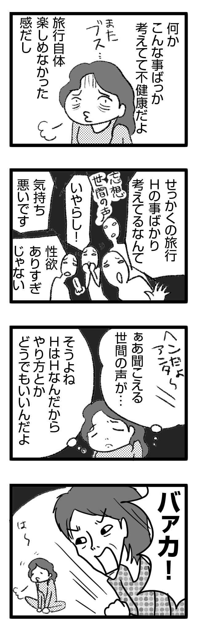 現在の私より2 結婚 婚活 漫画 マンガ まんが レス セックスレス プロポーズ