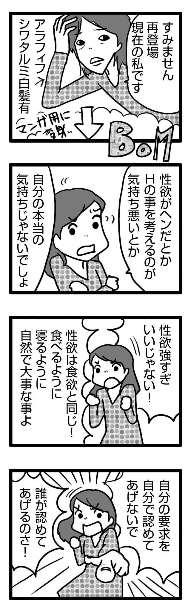 現在の私より2_2 結婚 婚活 漫画 マンガ まんが レス セックスレス プロポーズ