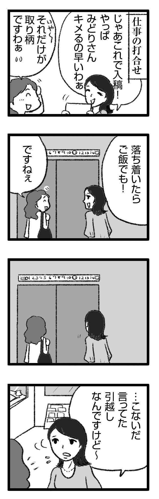 お互い要求?1 結婚 謎 意見 コミニュケーション レス sex 漫画 マンガ まんが レス セックスレス スキンシップ