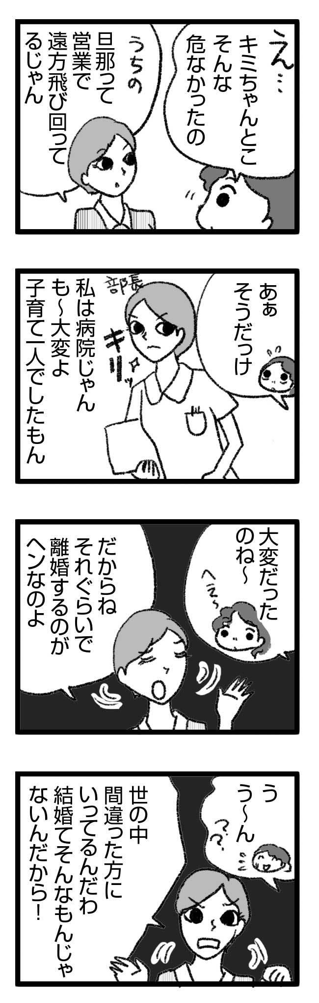 親戚キミちゃん3 結婚 謎 離婚 田舎 偏見 夫婦 説教 レス sex 漫画 マンガ まんが レス セックスレス スキンシップ