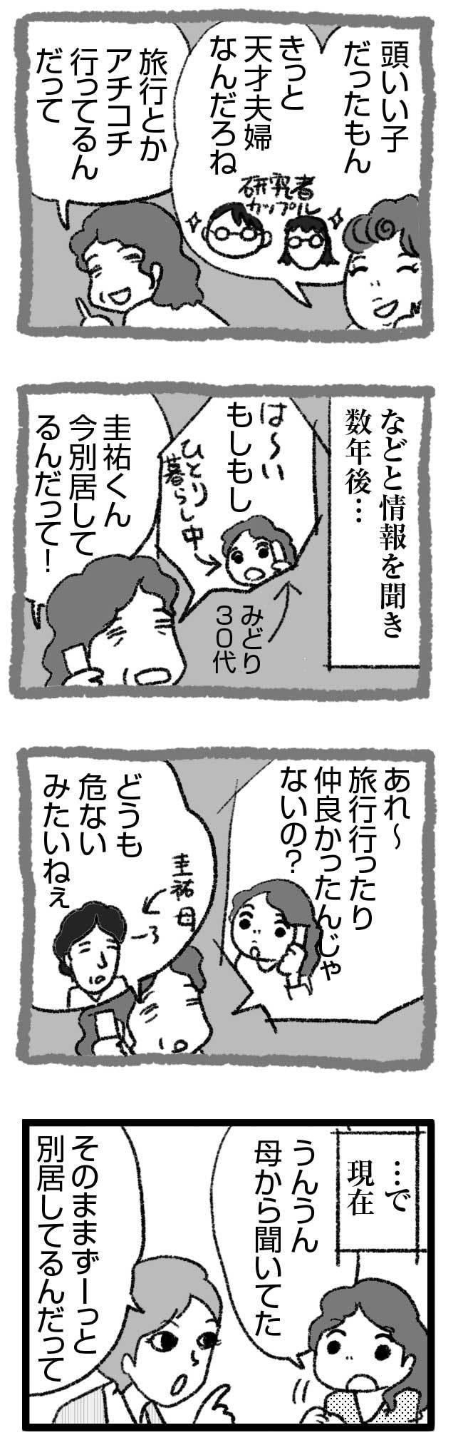 圭祐君のウワサ1_2 好きじゃない 結婚 謎 片思い 夫婦 ひみつ レス sex 漫画 マンガ まんが レス セックスレス スキンシップ