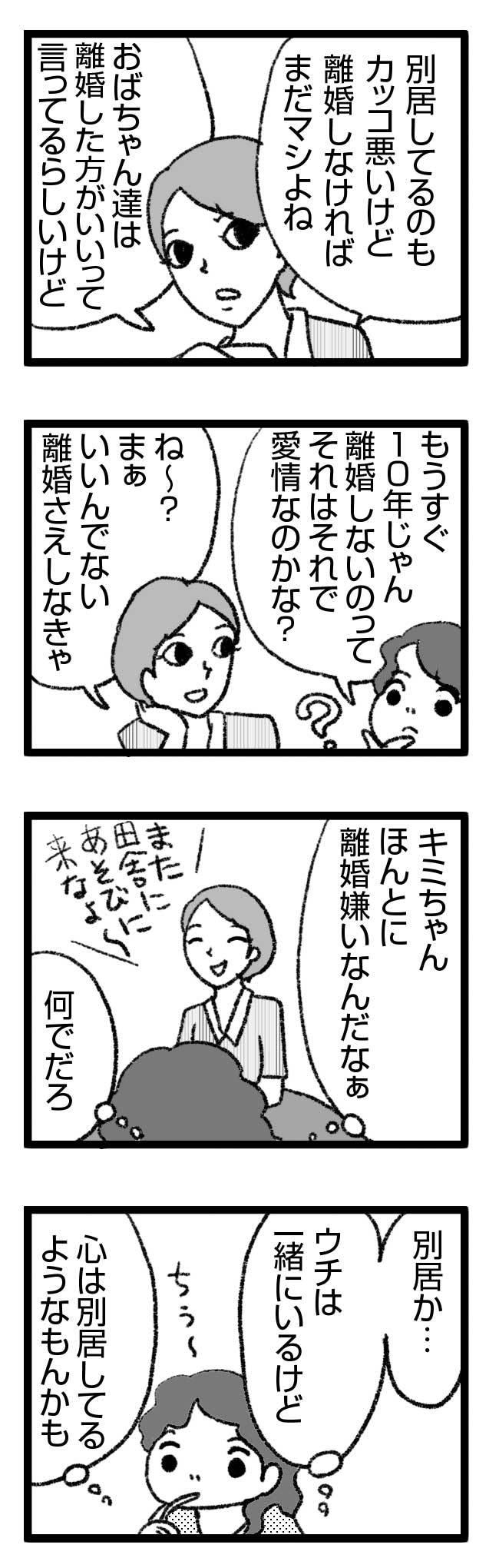 圭祐君のウワサ2 好きじゃない 結婚 謎 片思い 夫婦 ひみつ レス sex 漫画 マンガ まんが レス セックスレス スキンシップ