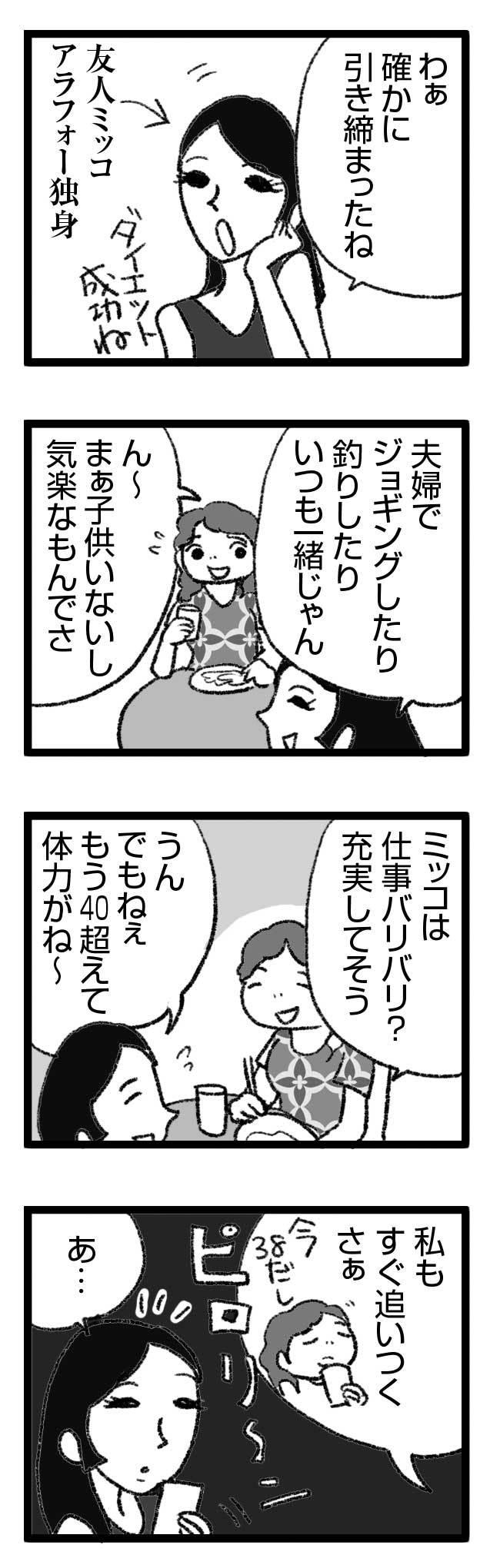 234 不倫と負け婚1 婚活 恋活 不倫 元彼 職場 ふりん まんが 漫画 マンガ