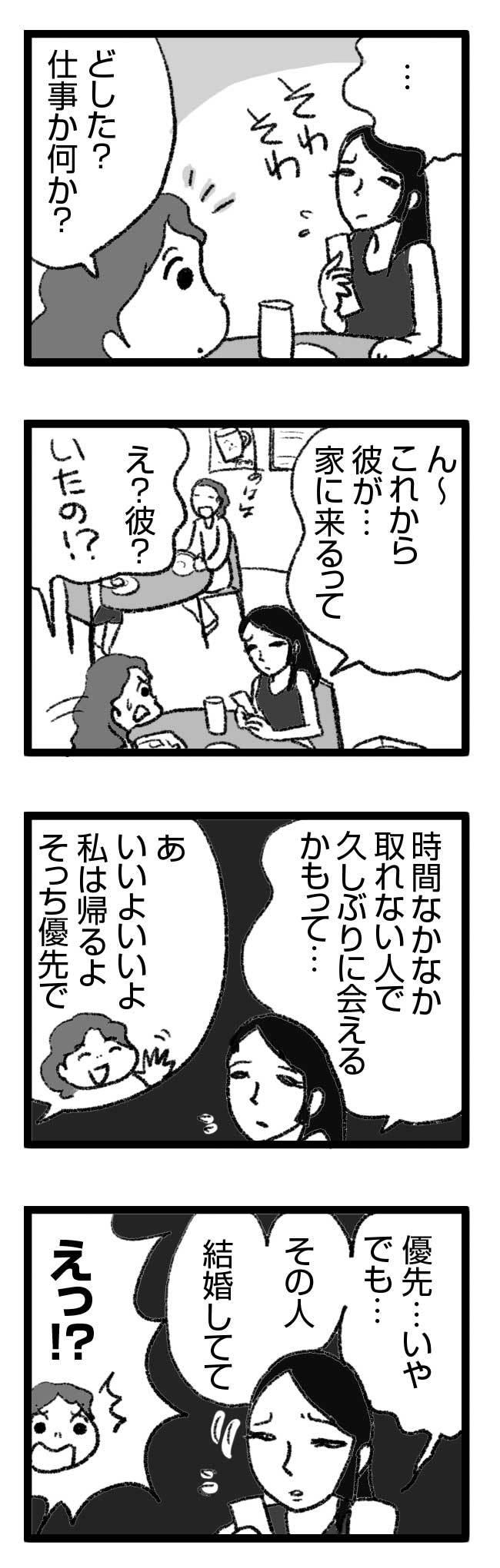 234 不倫と負け婚1_2 婚活 恋活 不倫 元彼 職場 ふりん まんが 漫画 マンガ