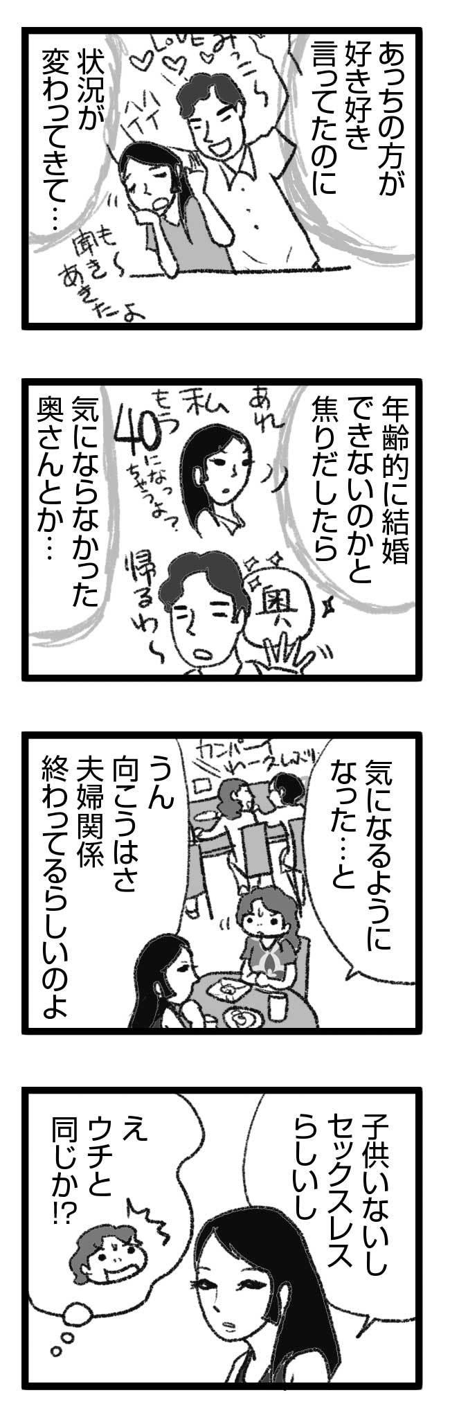 236 不倫と負け婚3 婚活 恋活 不倫 元彼 職場 ふりん まんが 漫画 マンガ